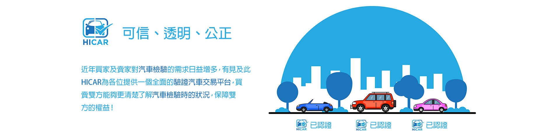 https://hicar.com.hk/wp-content/uploads/2018/07/可信透明公正.jpg
